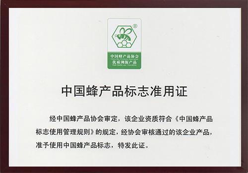 中国蜂产品协会优质溯源产品