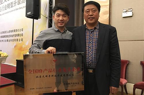 """北京天蜂奇喜获""""全国蜂产品行业龙头企业""""荣誉"""